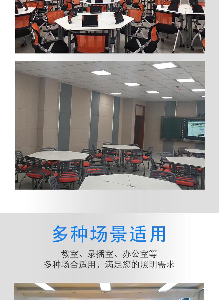 录播教室视频会议用格栅护眼灯600X600(图8)
