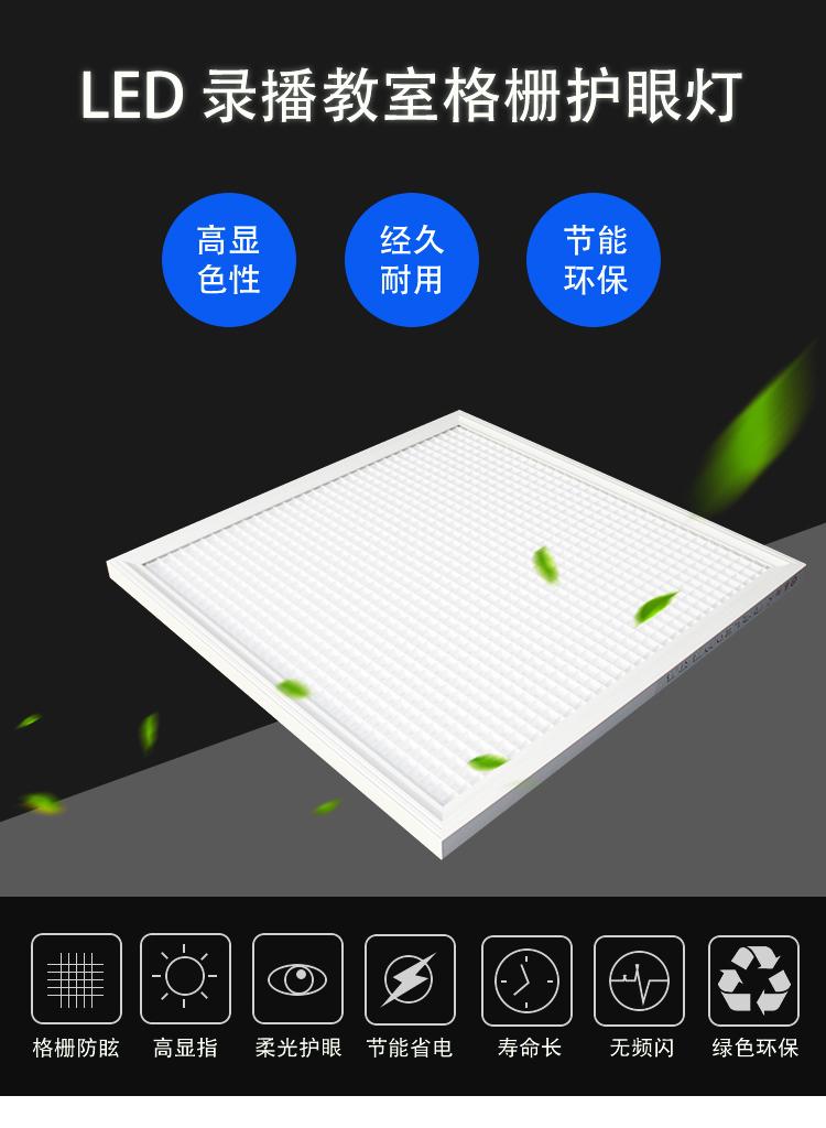 会议室办公室led微晶护眼灯600x600(图1)