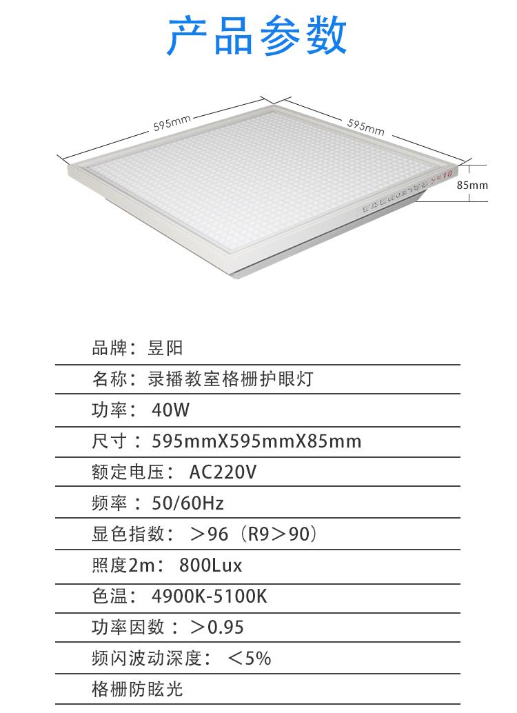 会议室办公室led微晶护眼灯600x600(图2)