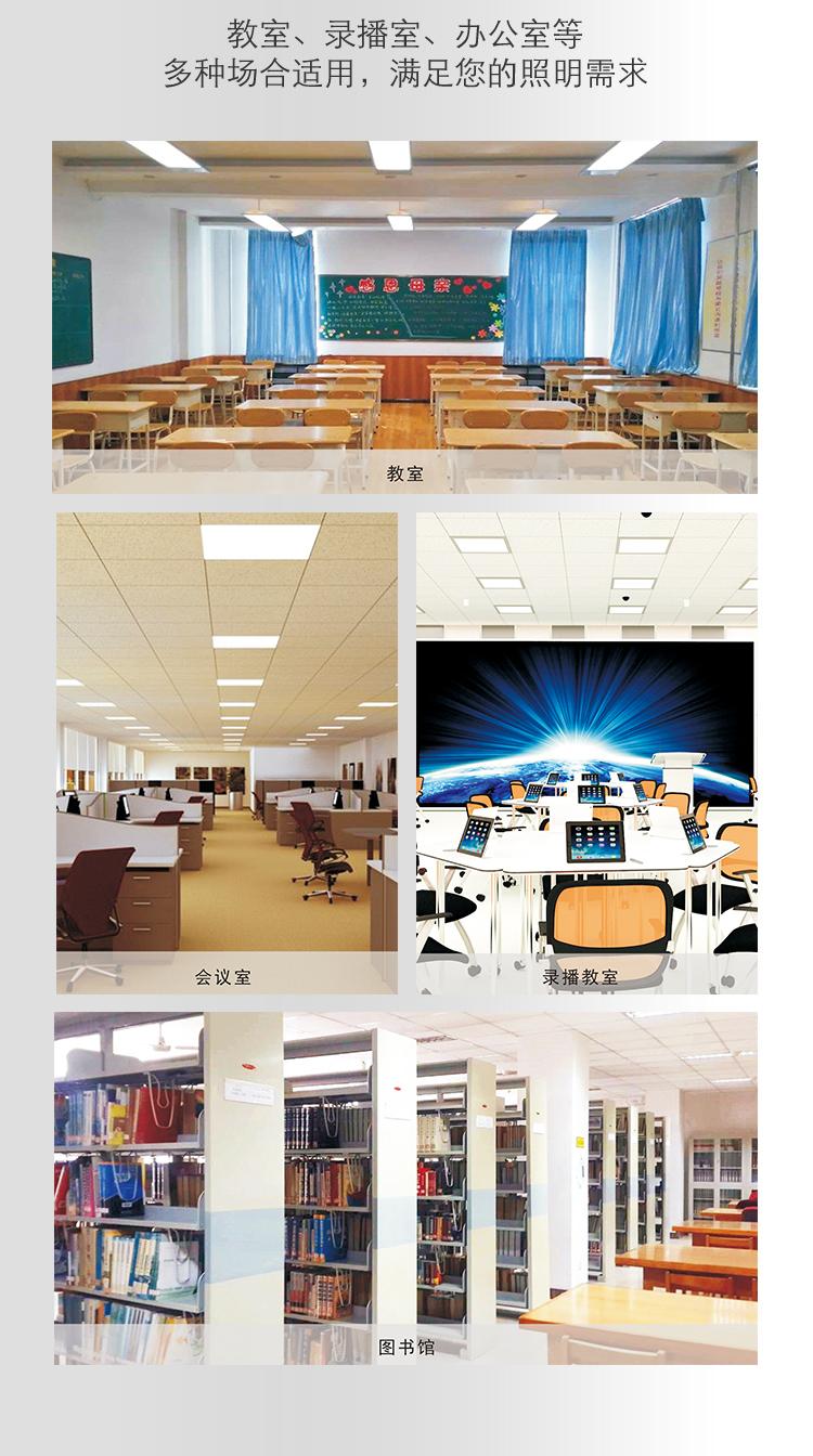 会议室办公室led微晶护眼灯600x600(图9)