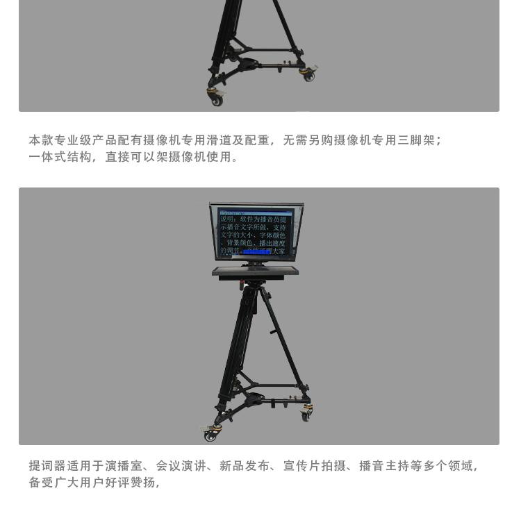 22寸智能单屏提词器(图11)