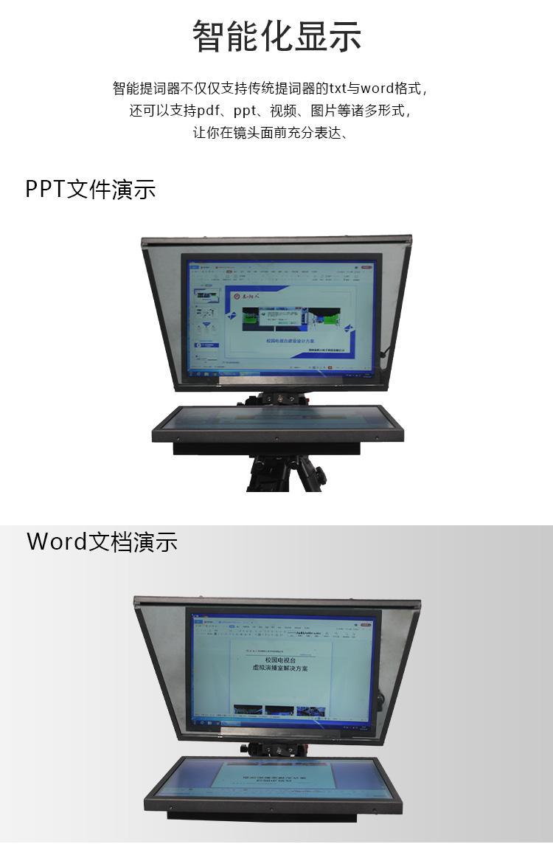 22寸智能单屏提词器(图5)