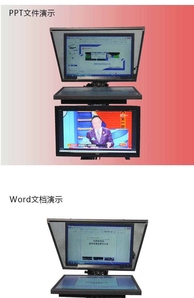 22寸智能双屏提词器(图9)