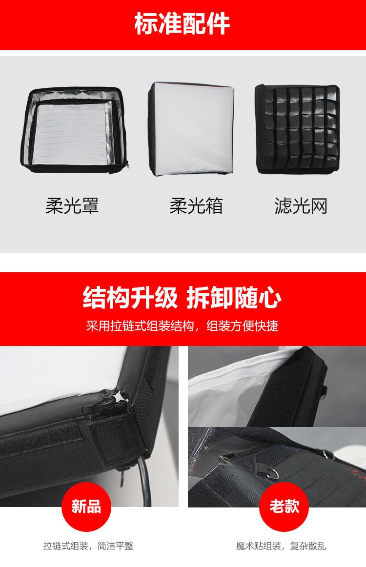 泰阳人 TYT-LED600SD 1*1 软布灯(图4)