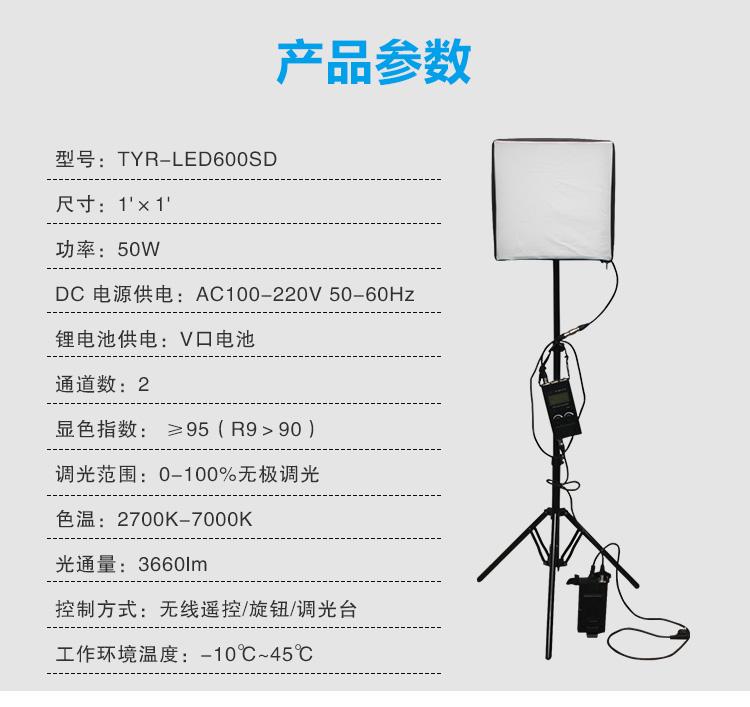 泰阳人 TYT-LED600SD 1*1 软布灯(图10)