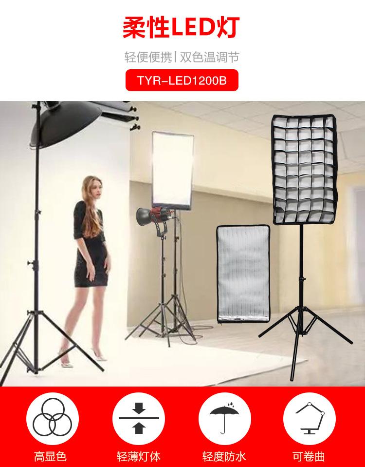 泰阳人 TYT-LED600SD 1*2 软布灯(图1)