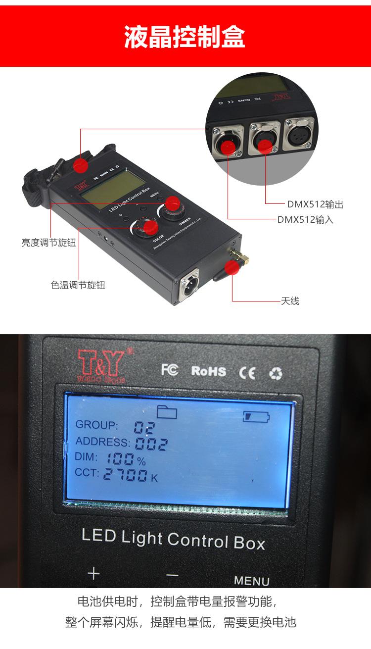 泰阳人 TYT-LED600SD 1*2 软布灯(图6)
