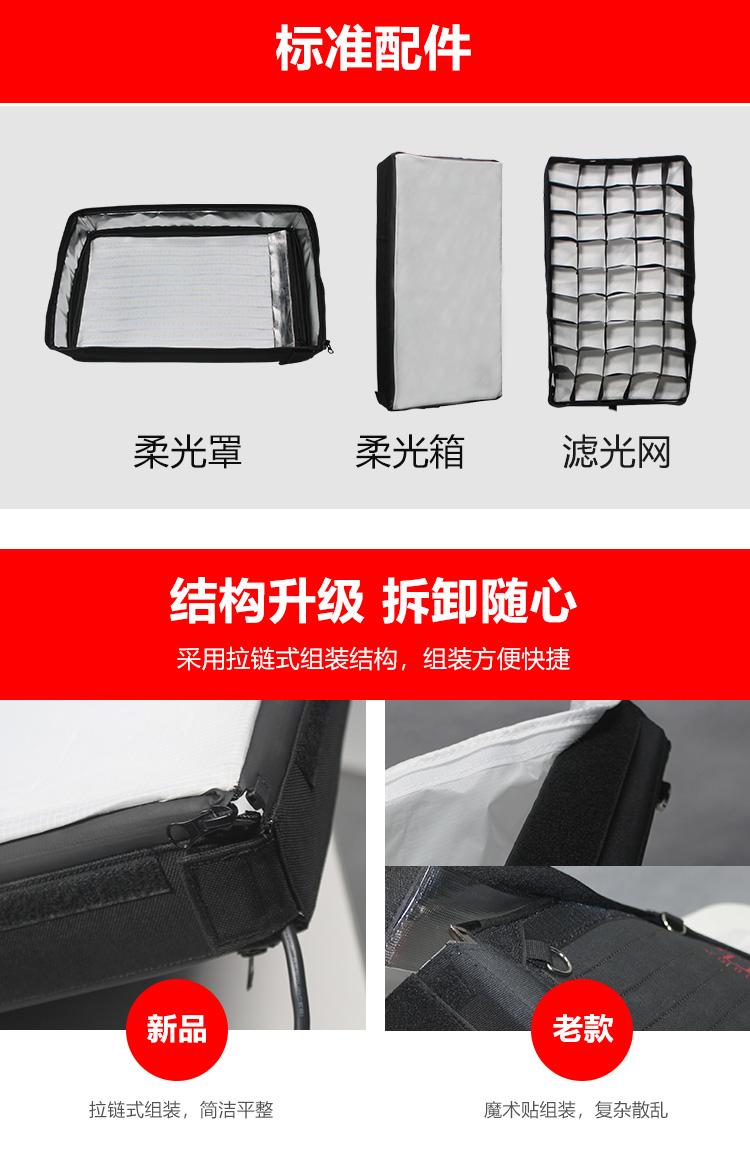 泰阳人 TYT-LED600SD 1*2 软布灯(图4)