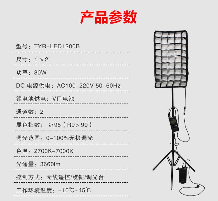 泰阳人 TYT-LED600SD 1*2 软布灯(图10)