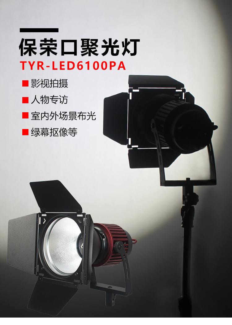 泰阳人 TYR-LED6100PA 保荣口聚光灯(图1)