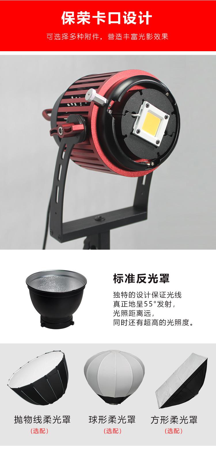泰阳人 TYR-LED6100PA 保荣口聚光灯(图3)