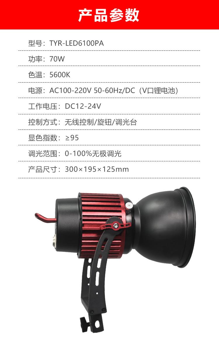 泰阳人 TYR-LED6100PA 保荣口聚光灯(图9)