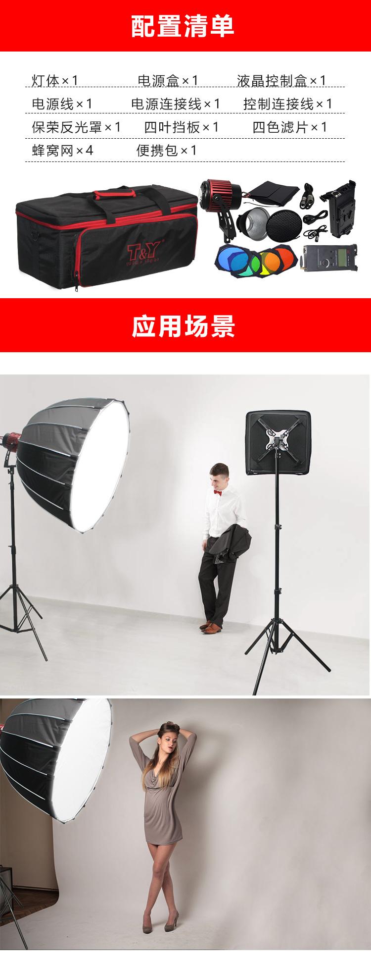 泰阳人 TYR-LED6100PA 保荣口聚光灯(图10)