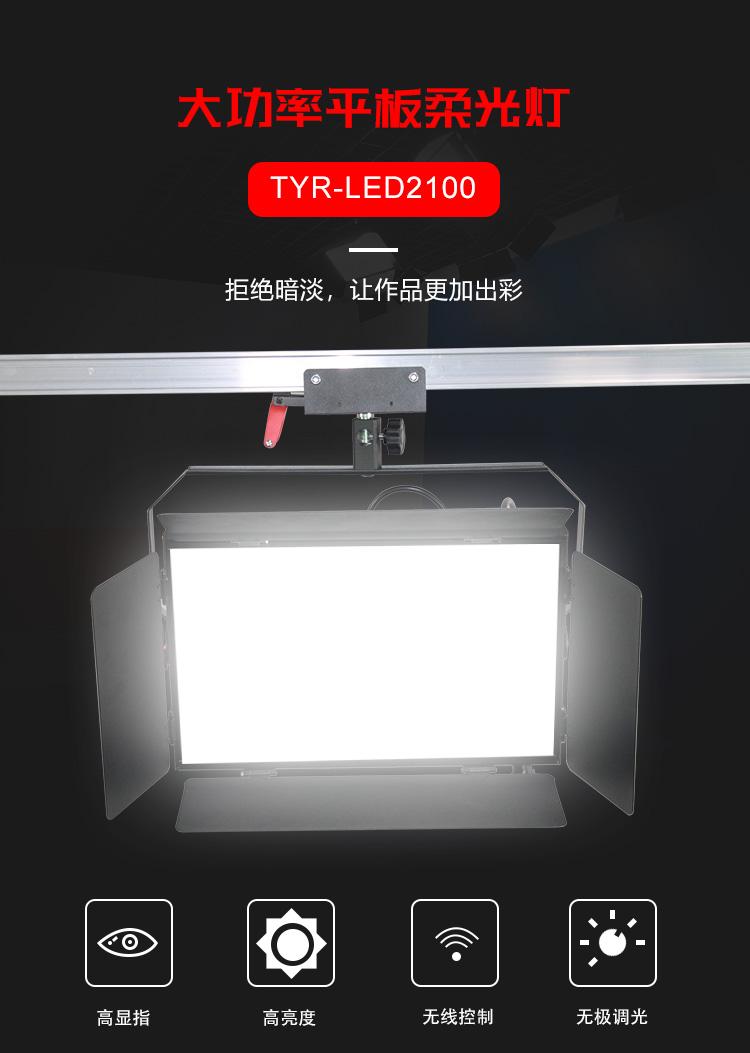 泰阳人 TYR-LED2100 数字遥控led平板柔光灯(图1)
