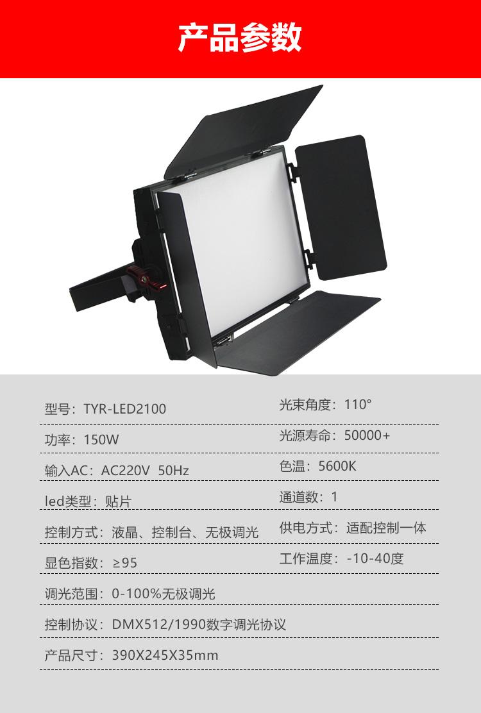 泰阳人 TYR-LED2100 数字遥控led平板柔光灯(图10)