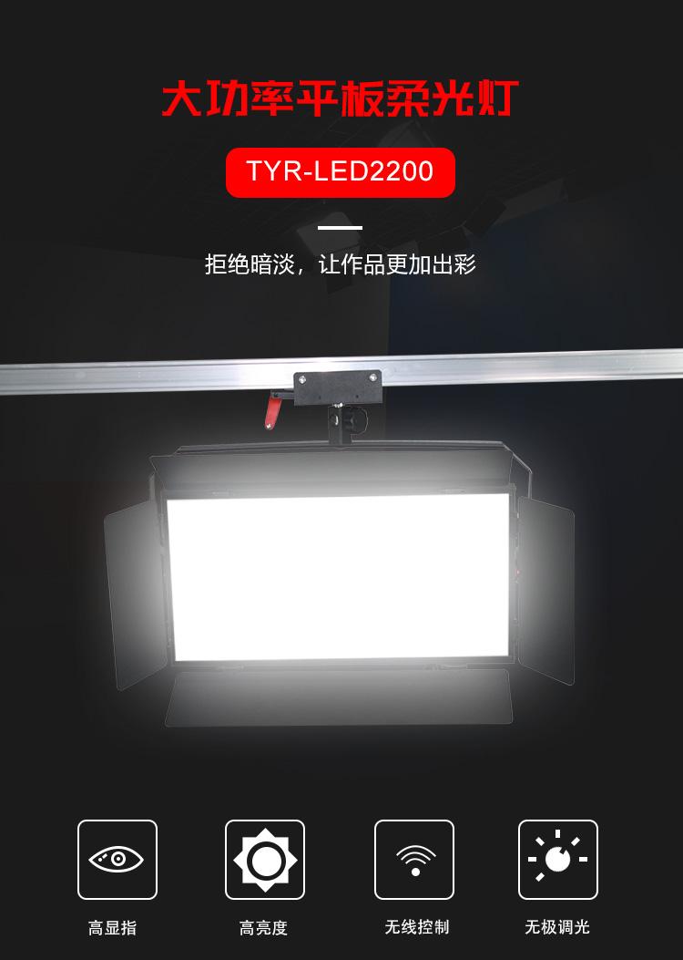 泰阳人 TYR-LED2200 数字遥控led平板式柔光灯(图1)