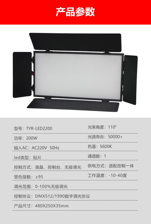 泰阳人 TYR-LED2200 数字遥控led平板式柔光灯(图9)