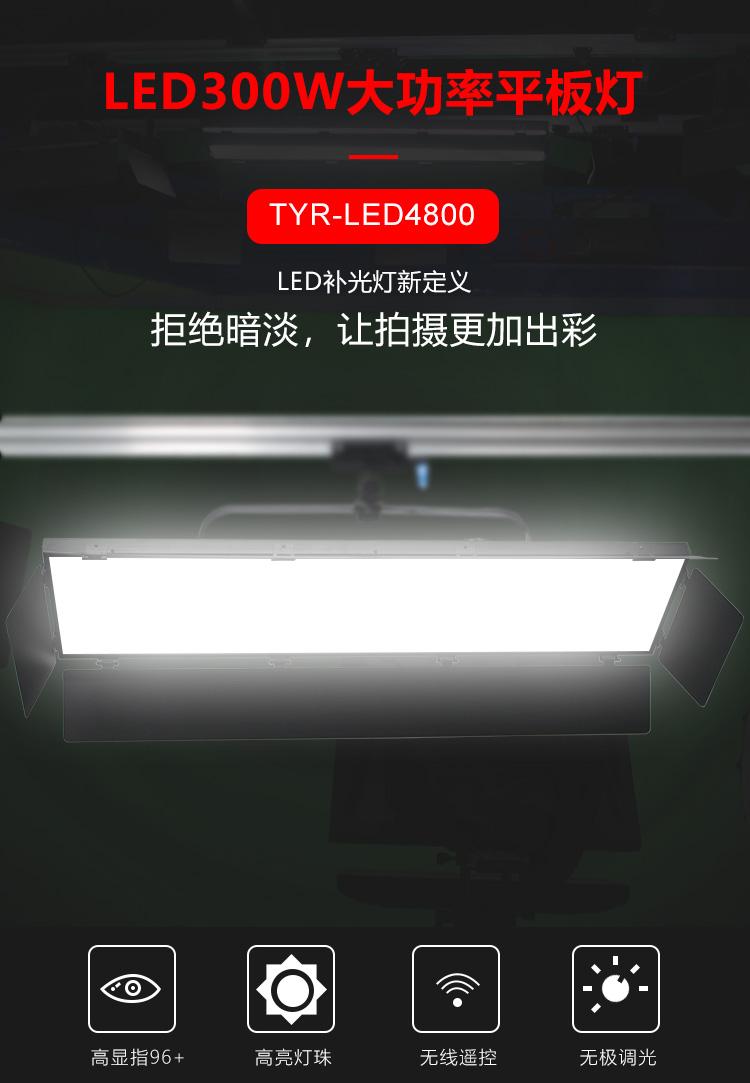 泰阳人 TYR-LED4800 数字遥控led平板柔光灯(图1)