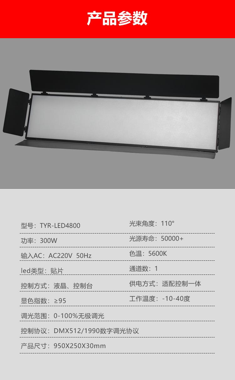 泰阳人 TYR-LED4800 数字遥控led平板柔光灯(图8)