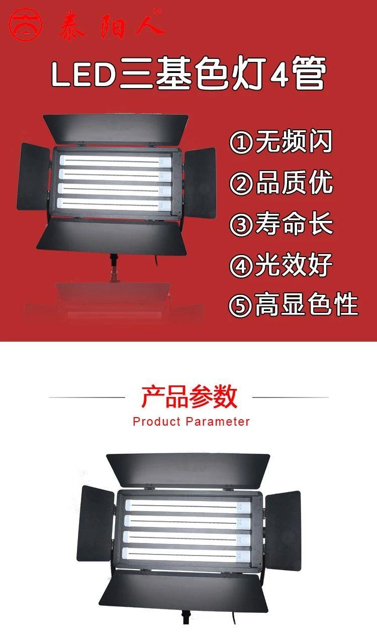 LED三基色柔光灯4管(图1)