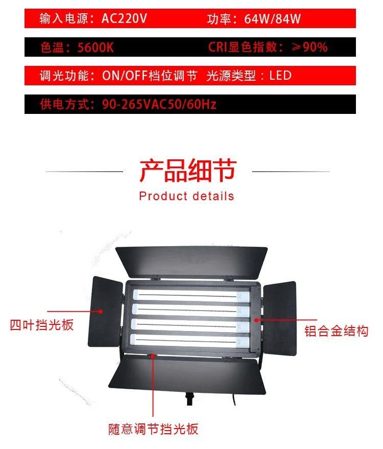 LED三基色柔光灯4管(图2)