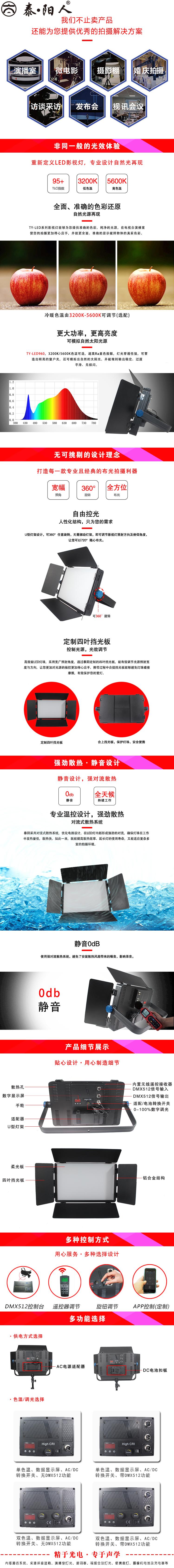 泰阳无线数字遥控TY-LED960平板柔光灯(图1)