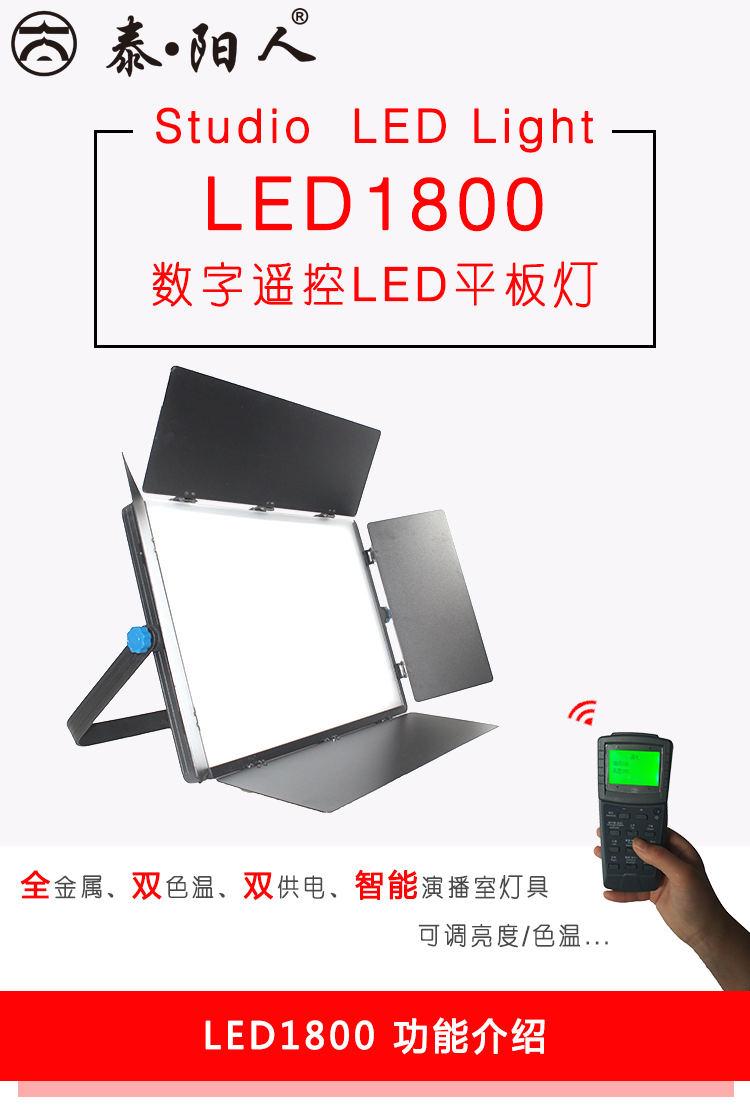 泰阳无线数字遥控TY-LED1800平板柔光灯(图1)