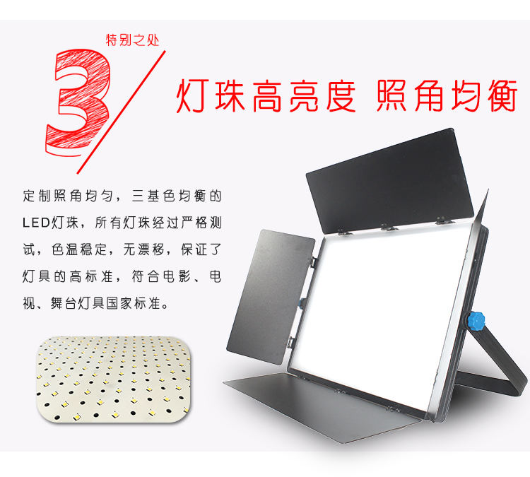 泰阳无线数字遥控TY-LED1800平板柔光灯(图8)