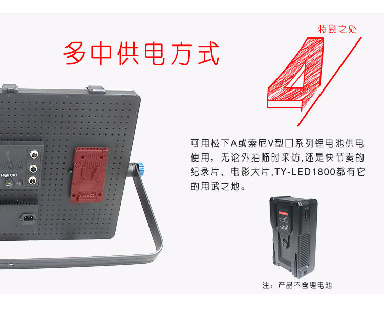 泰阳无线数字遥控TY-LED1800平板柔光灯(图9)