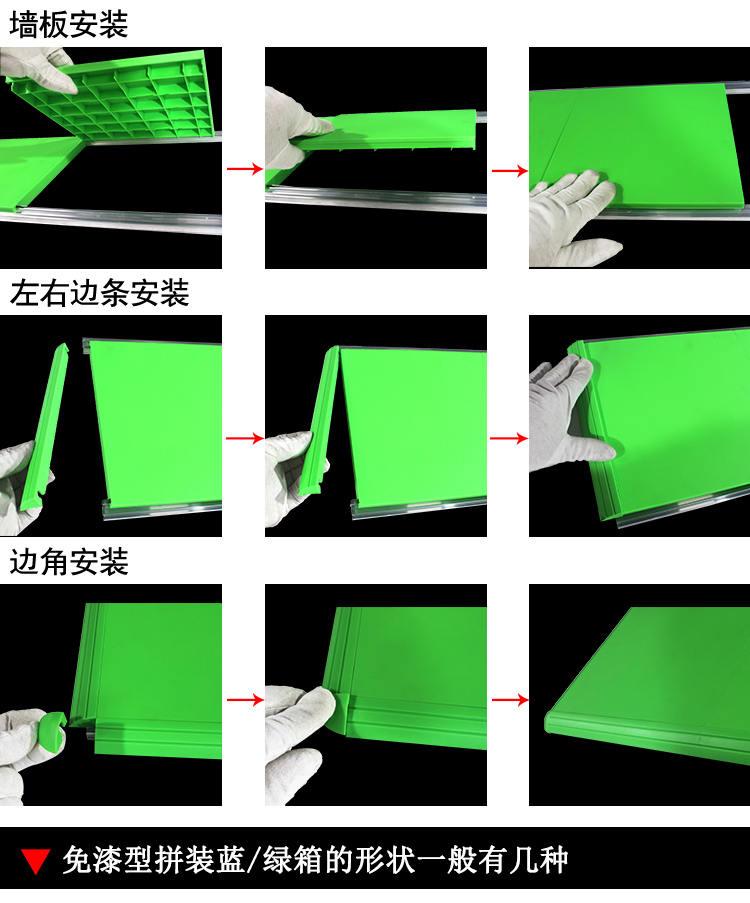 I型免漆拼接式蓝(绿)箱(图5)