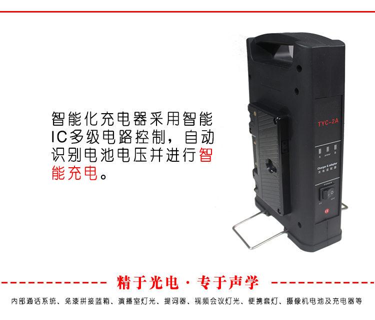 TYC-2A充电适配器(图3)