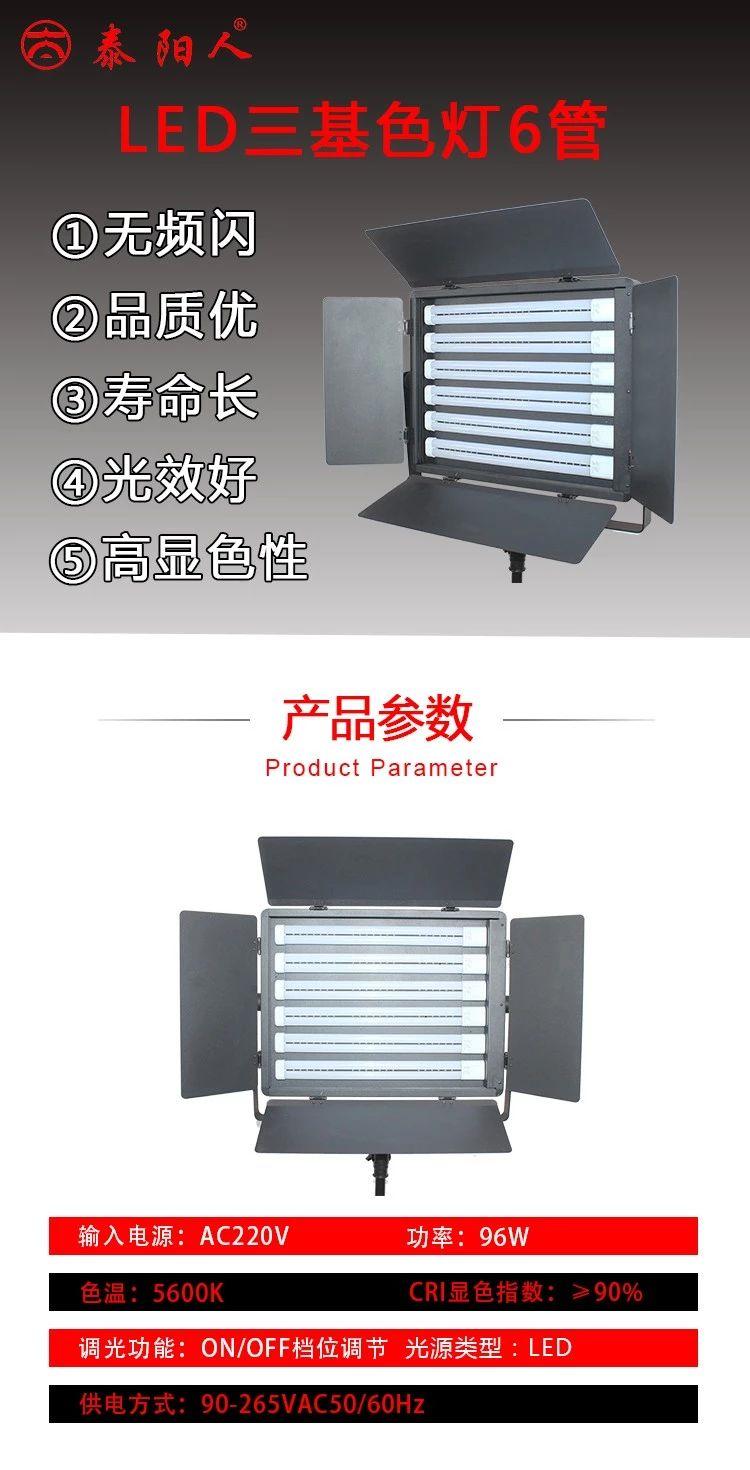 LED三基色柔光灯6管(图1)