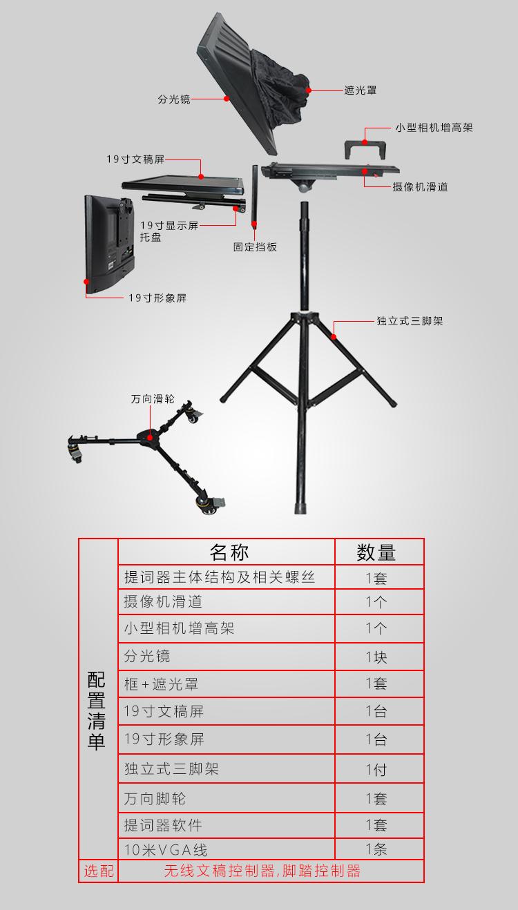 广播级独立19寸河北双屏提词器(图6)