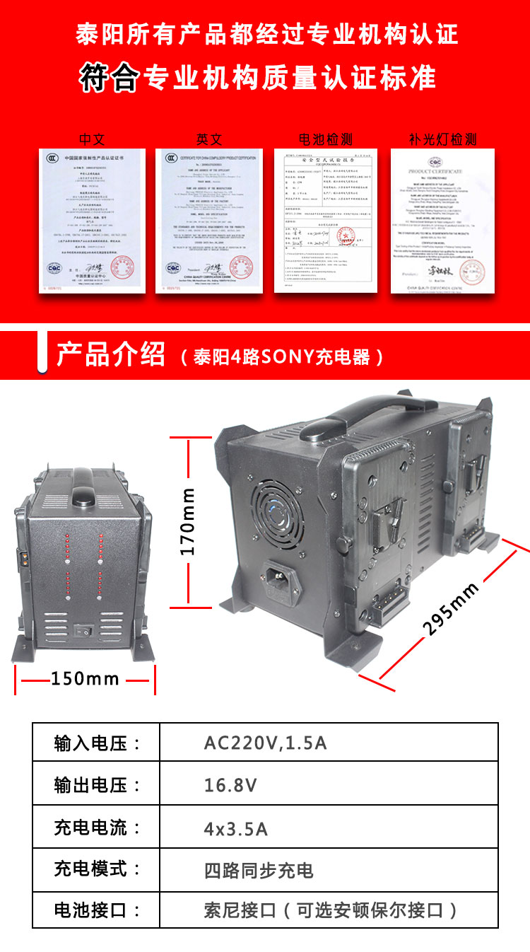 SONY四路充电适配器(图2)