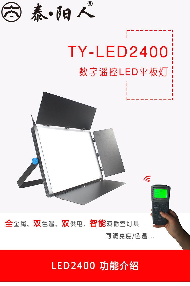 泰阳无线数字遥控TY-LED2400平板柔光灯(图1)