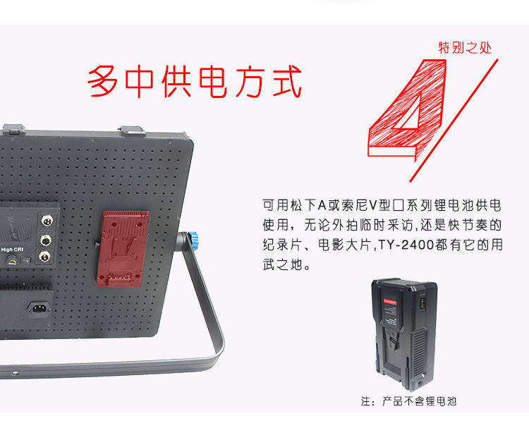 泰阳无线数字遥控TY-LED2400平板柔光灯(图9)