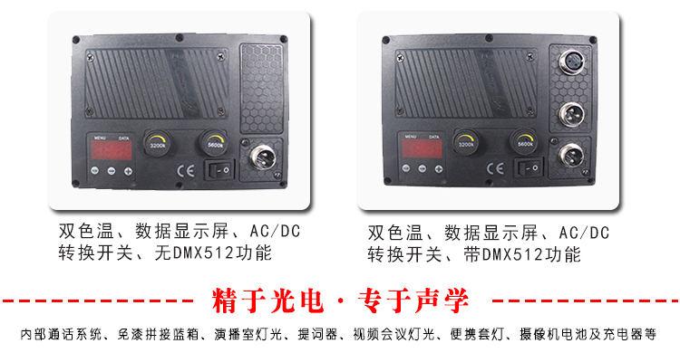 泰阳无线数字遥控TY-LED2400平板柔光灯(图16)