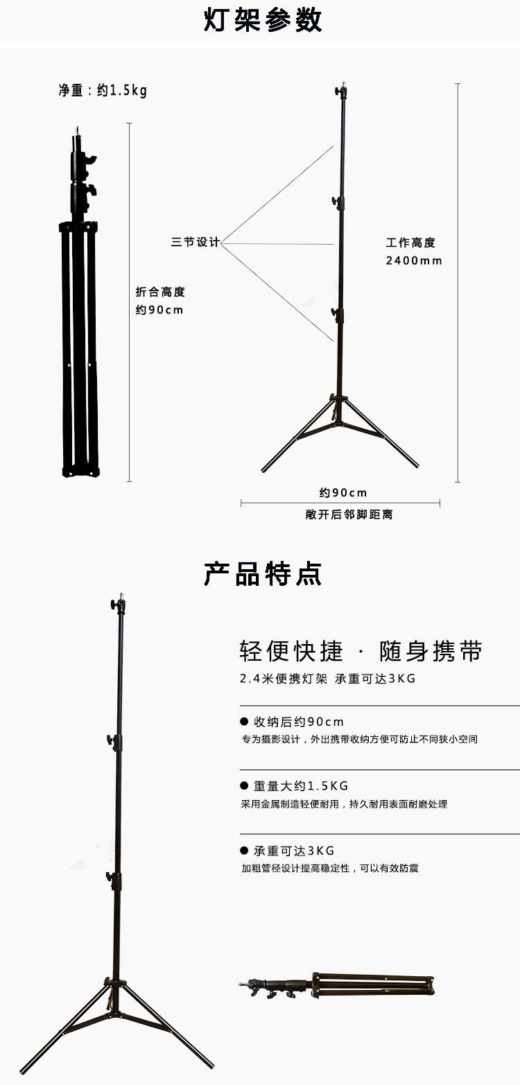 灯具三脚架(图4)
