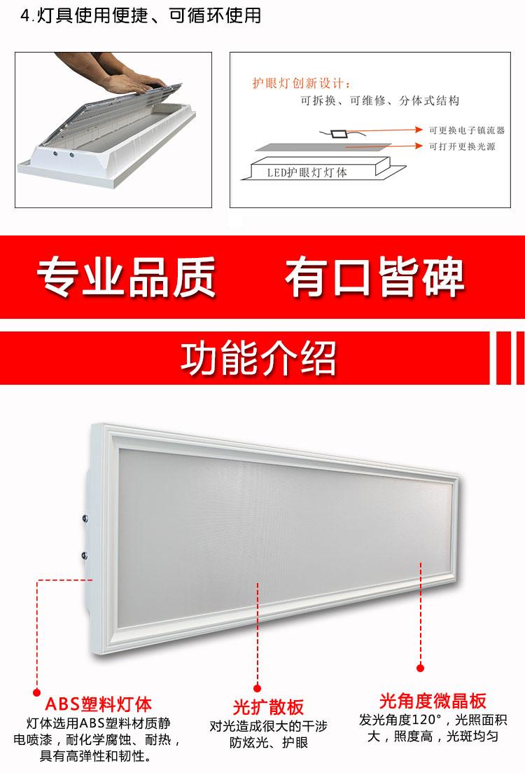 泰阳人全光谱微棱晶教室护眼灯(图3)