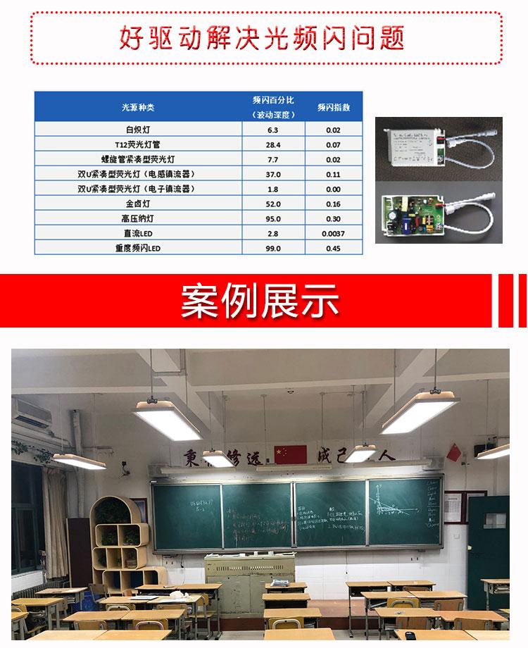 泰阳人全光谱微棱晶教室护眼灯(图4)