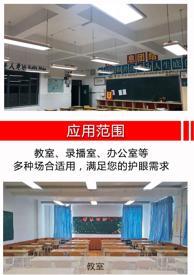 泰阳人全光谱微棱晶教室护眼灯(图5)