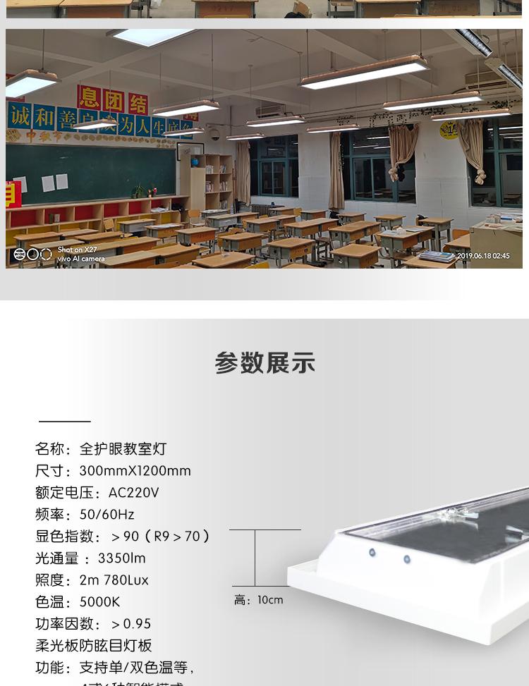 泰阳人防眩光格栅教室护眼灯(图6)