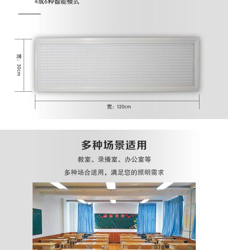 泰阳人防眩光格栅教室护眼灯(图7)