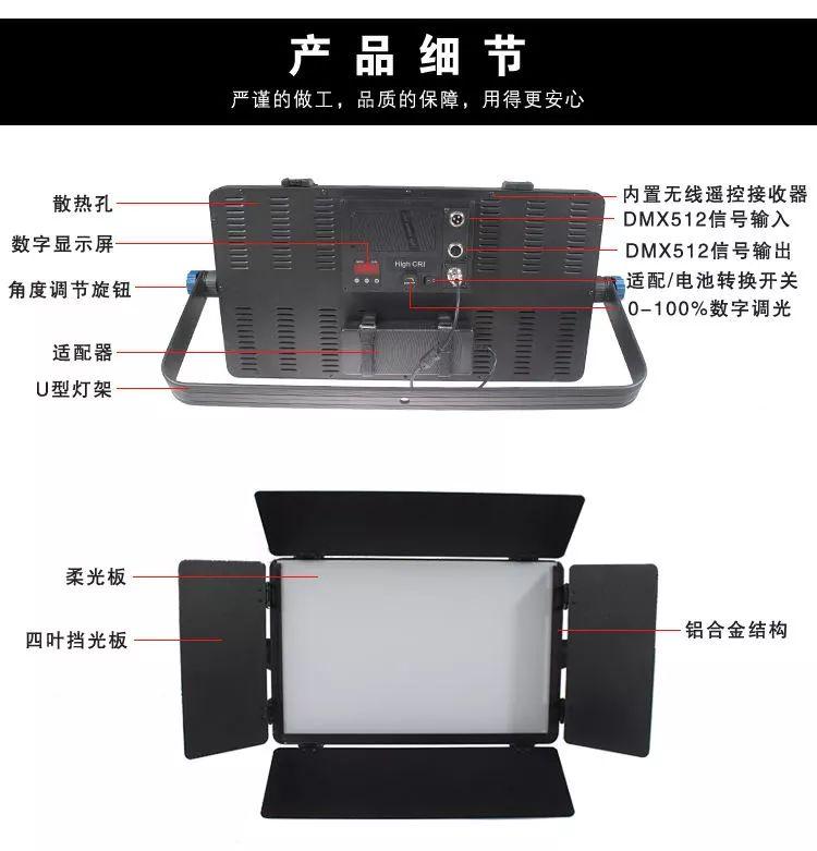 泰阳无线数字遥控TY-LED1200平板柔光灯(图10)